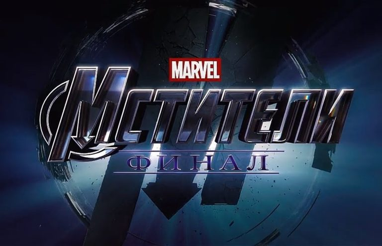 29 апреля состоится Российская премьера фильма «Мстители – Финал»