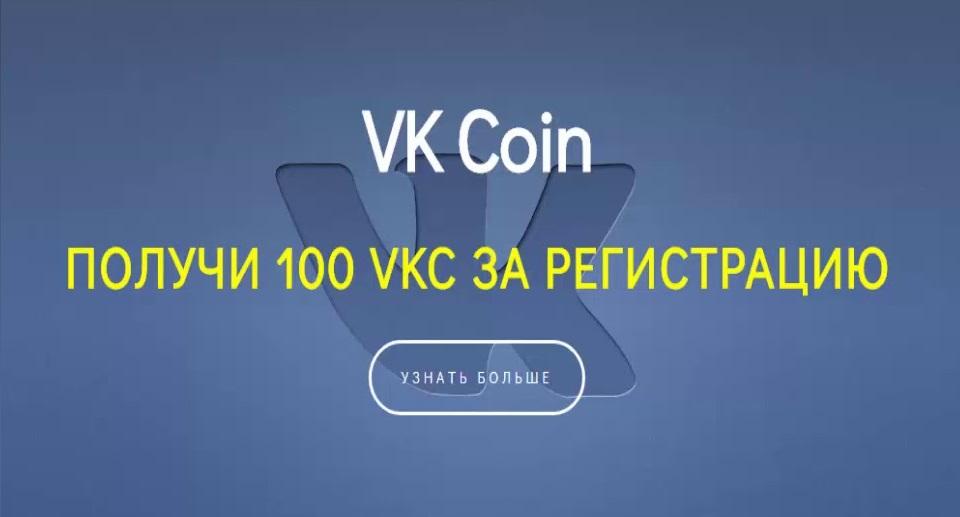 Вконтакте создала свою криптовалюту