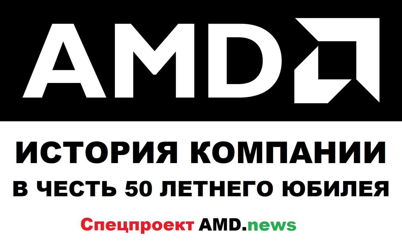К 50 летнему юбилею. История AMD