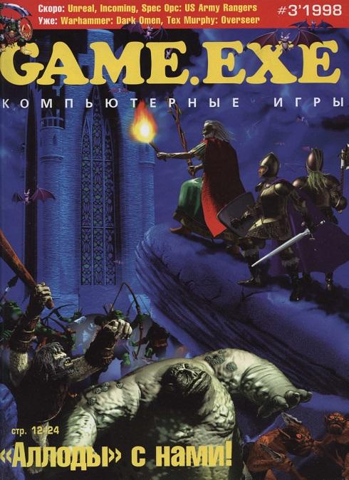 История игровых журналов из 90х