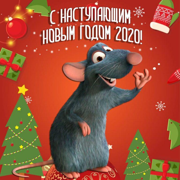 С Новым 2020м!!!