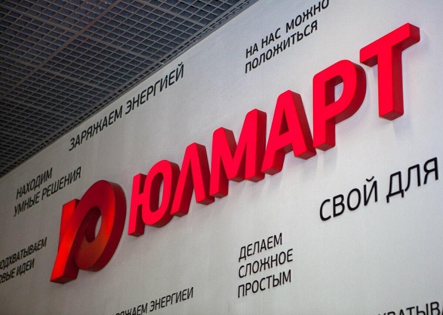 Торговая сеть «Юлмарт» объявлена банкротом