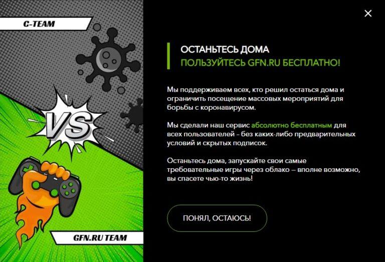 В рамках борьбы с пандемией: GeForce NOW на месяц становится бесплатным
