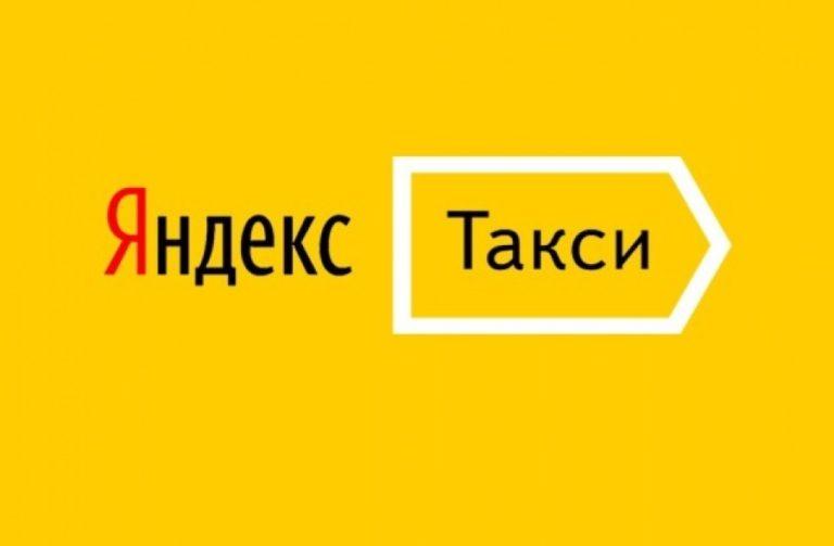 «Яндекс Такси» ввела рейтинг пассажиров