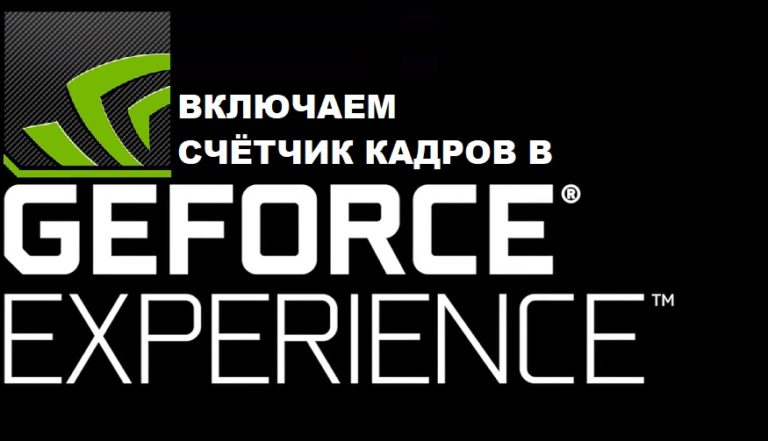 Как включить счётчик кадров fps на видеокартах Nvidia GeForce