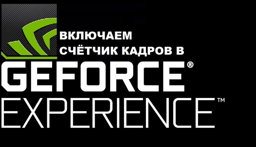 Как включить счётчик кадров fps на видеокартах Nvidia GeForce