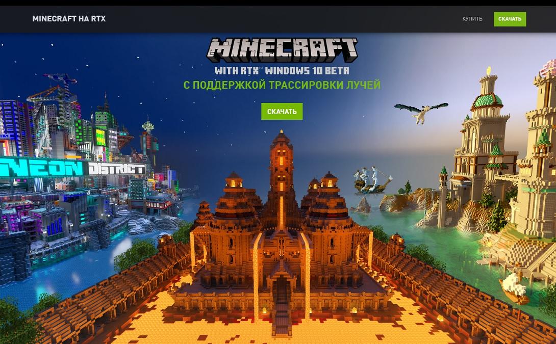 Nvidia выпустила бета-версию Minecraft с RTX