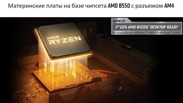 Какие процессоры поддерживает чипсет AMD B550