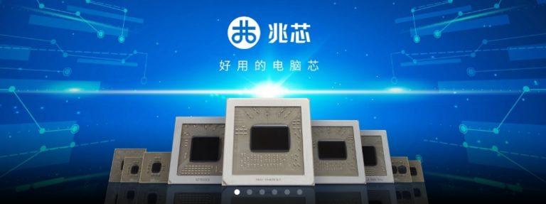 Китайский чипмейкер Zhaoxin выпустит свой первый дискретный графический процессор