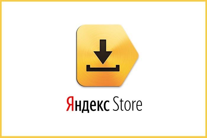Яндекс закрывает мобильную торговую площадку Yandex.Store