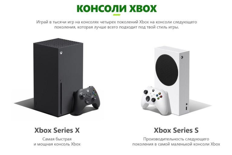 Российские цифровые торговые сети принимают предзаказы на PlayStation 5 и Xbox Series S/X