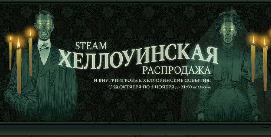 В Steam стартовала Хеллоуинская распродажа