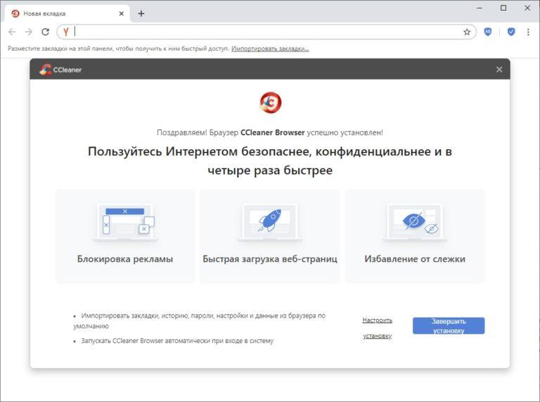 Разработчик Piriform активно продвигает свой браузер через утилиту CCleaner