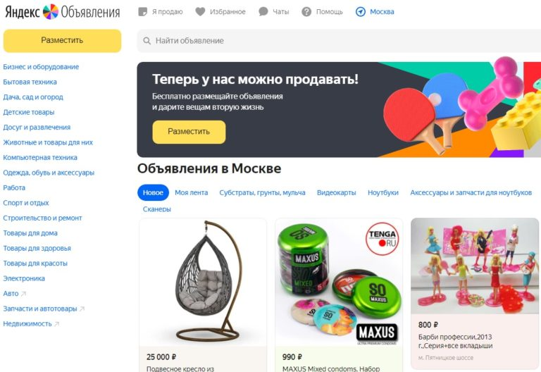 Яндекс запустил собственную доску объявлений