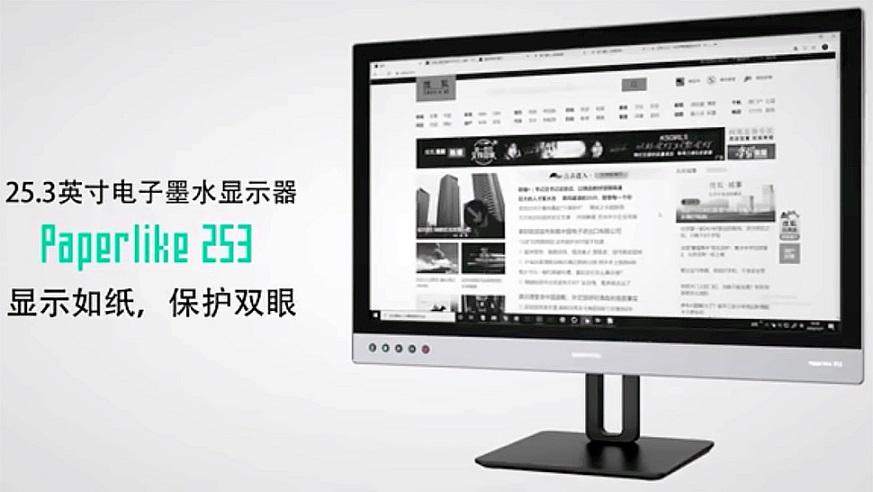 Представлен первый в мире 25 дюймовый монитор на электронных чернилах