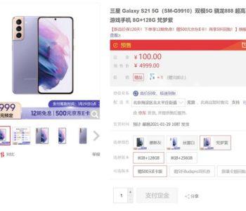 Samsung Galaxy S21 побил рекорд предзаказов в Китае