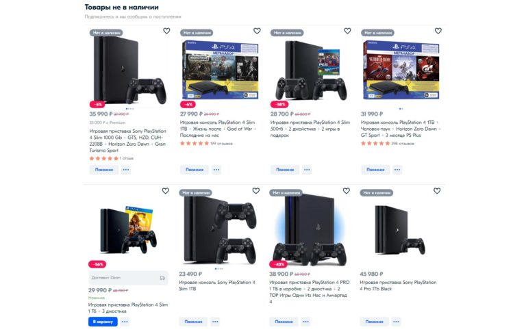 В России закончились новые консоли Sony PlayStation 4
