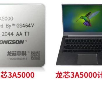 Китайский чипмейкер Loongson представил новый 4х ядерный процессор