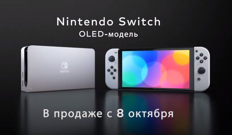 Nintendo анонсировала обновлённую портативную приставку Switch